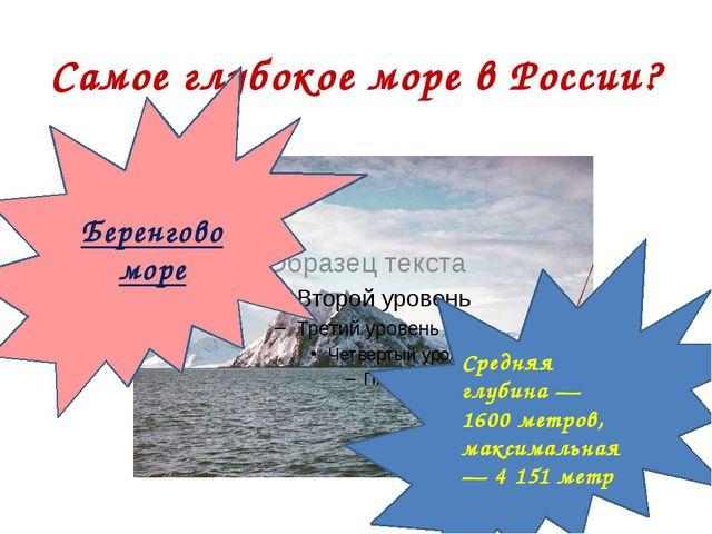 Самое глубокое море в России? Беренгово море Средняя глубина— 1600 метров, м...