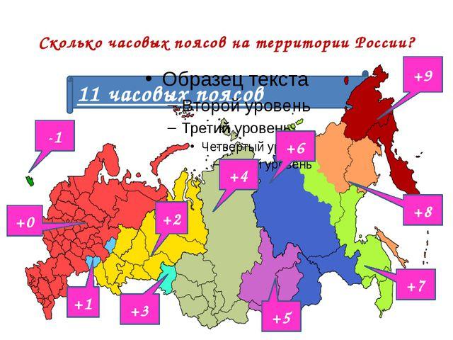 Сколько часовых поясов на территории России? 11 часовых поясов -1 +8 +9 +7 +6...