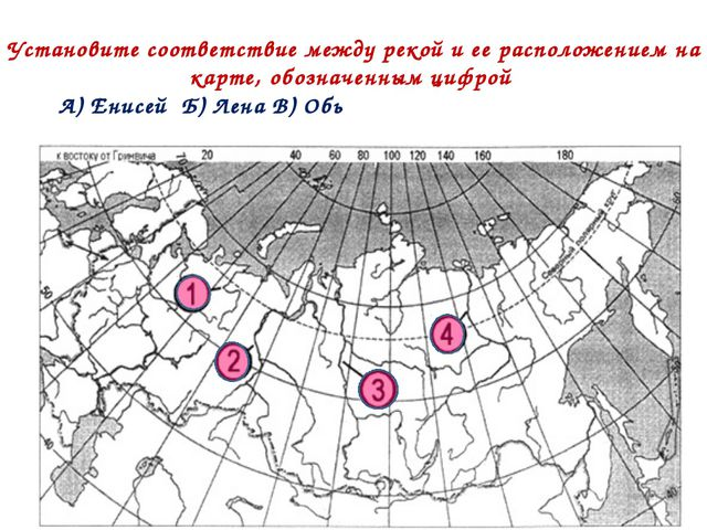 Установите соответствие между рекой и ее расположением на карте, обозначенным...