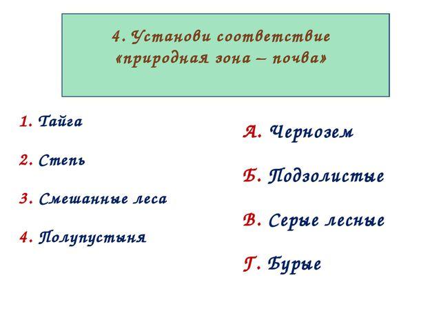 4. Установи соответствие «природная зона – почва» 1. Тайга 2. Степь 3. Смеша...