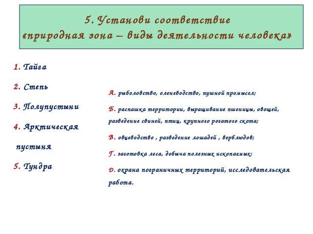 5. Установи соответствие «природная зона – виды деятельности человека» 1. Та...