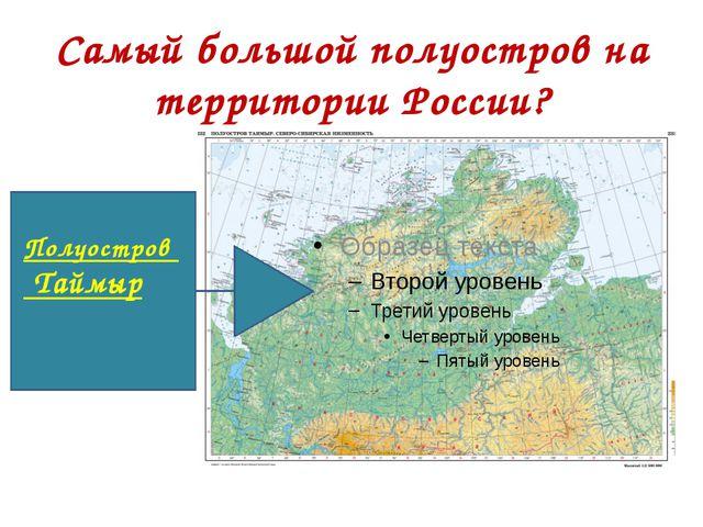Самый большой полуостров на территории России? Полуостров Таймыр