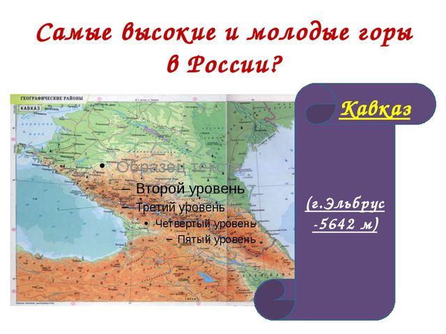 Самые высокие и молодые горы в России? (г.Эльбрус -5642 м) Кавказ