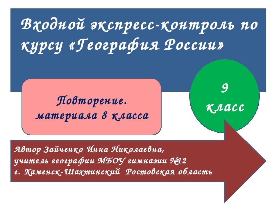 9 класс Автор Зайченко Инна Николаевна, учитель географии МБОУ гимназии №12...