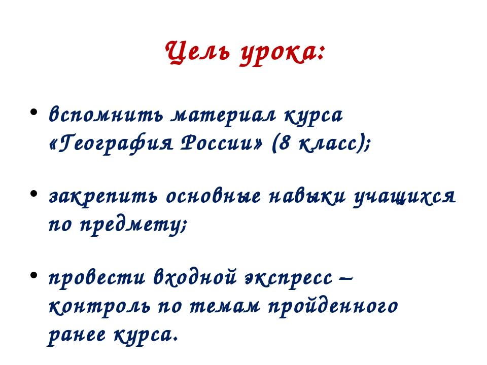 Цель урока: вспомнить материал курса «География России» (8 класс); закрепить...