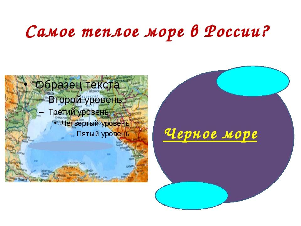 Самое теплое море в России? Черное море