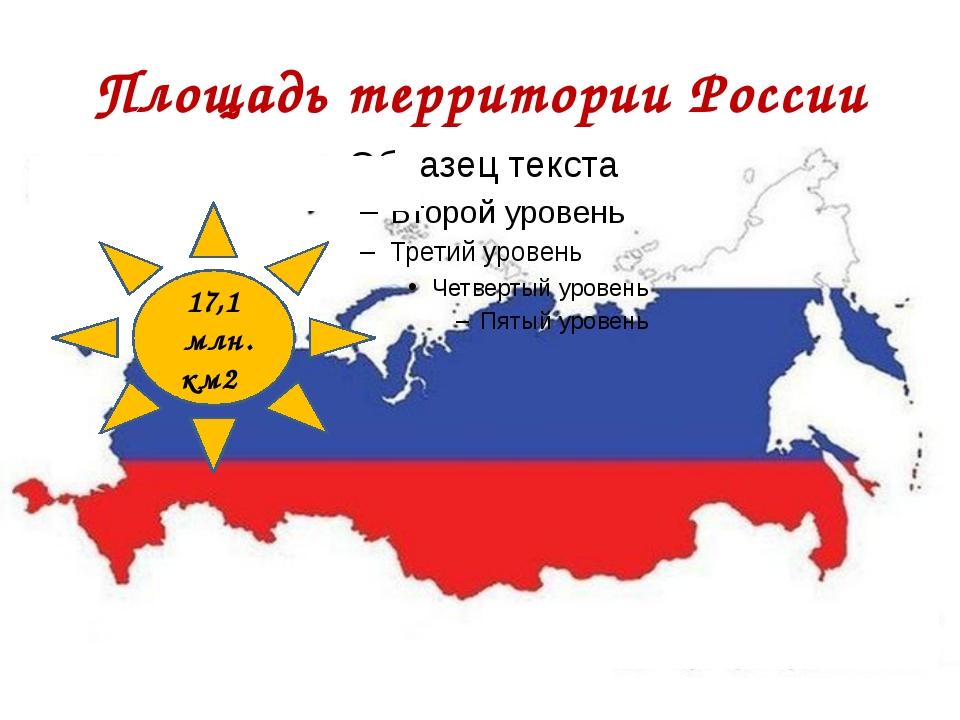 Площадь территории России 17,1 млн. км2