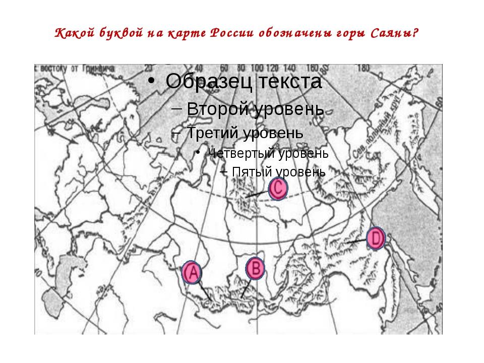 Какой буквой на карте России обозначены горы Саяны?