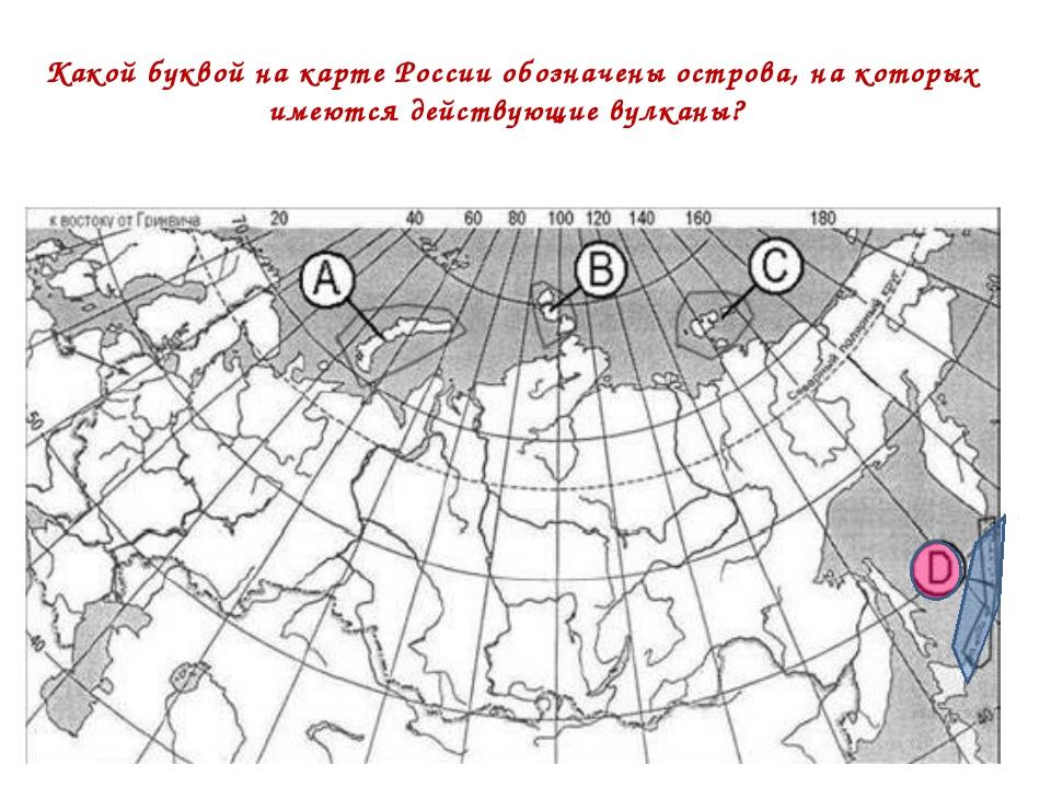 Какой буквой на карте России обозначены острова, на которых имеются действующ...