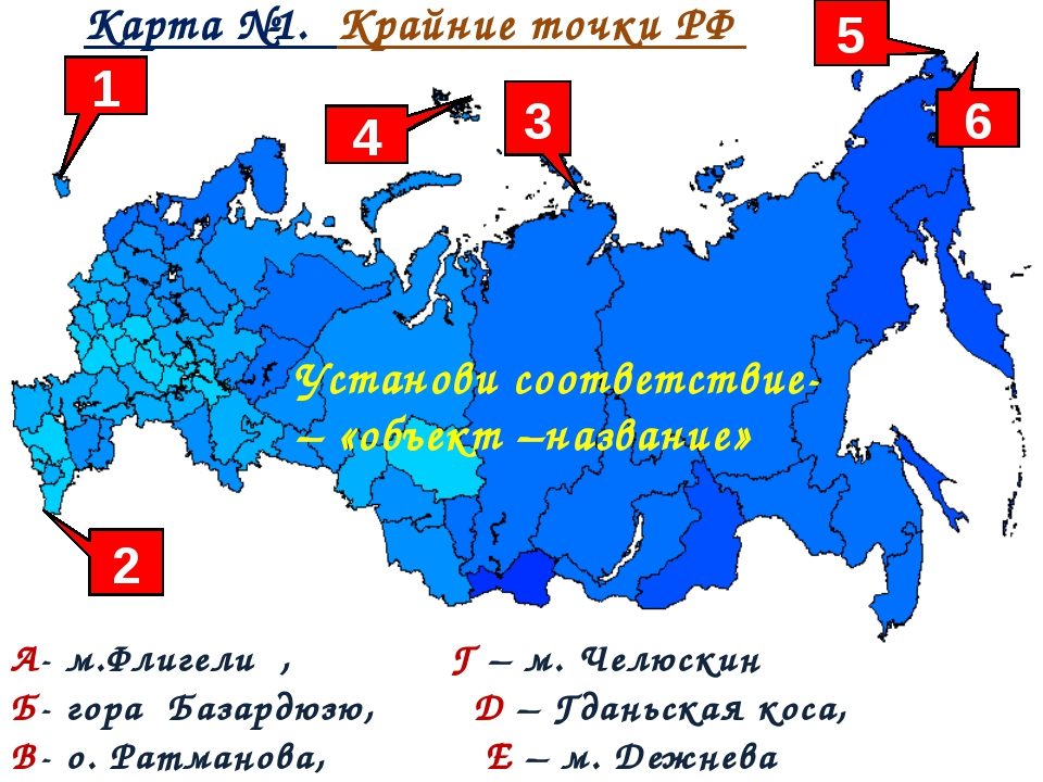 Карта №1. Крайние точки РФ А- м.Флигели , Г – м. Челюскин Б- гора Базардюзю,...