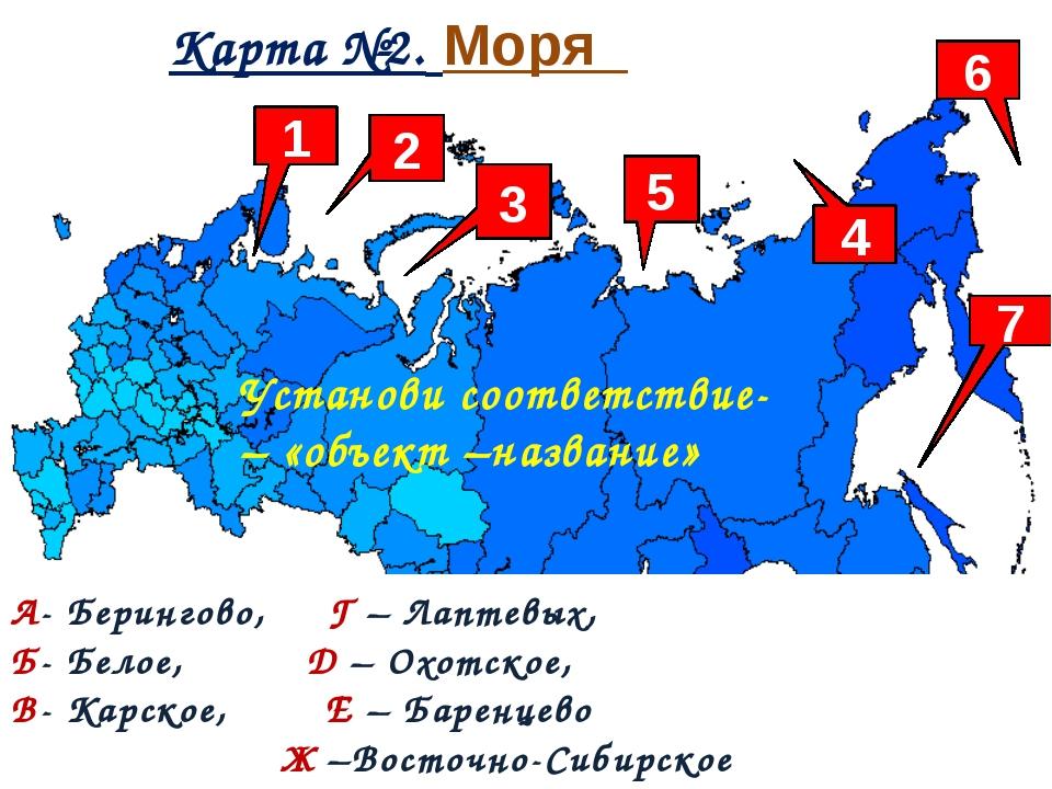 Карта №2. Моря А- Берингово, Г – Лаптевых, Б- Белое, Д – Охотское, В- Карско...