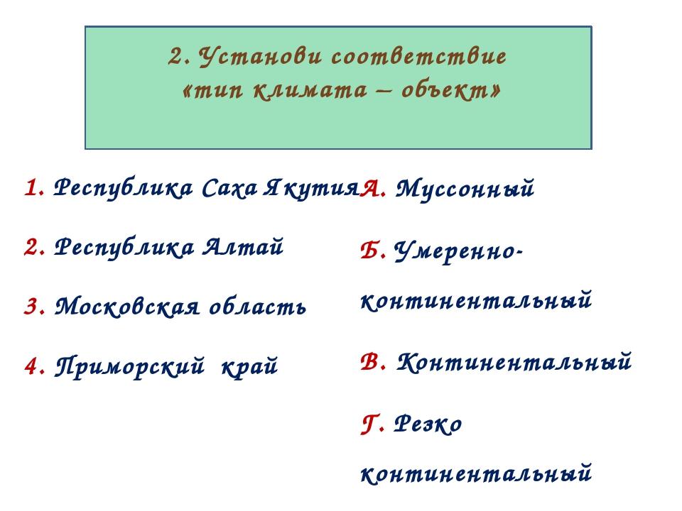 2. Установи соответствие «тип климата – объект» 1. Республика Саха Якутия 2....