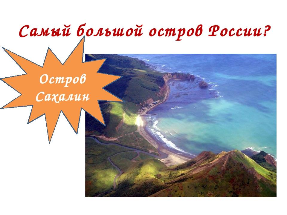 Самый большой остров России? Остров Сахалин