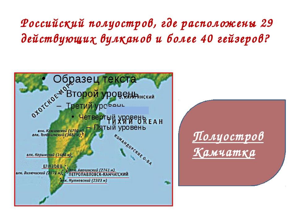Российский полуостров, где расположены 29 действующих вулканов и более 40 ге...