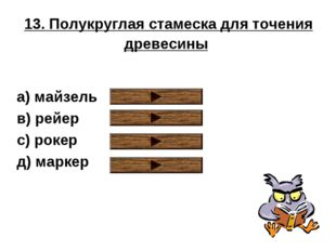 13. Полукруглая стамеска для точения древесины a) майзель в) рейер с) рокер д