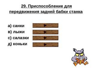 29. Приспособление для передвижения задней бабки станка a) санки в) лыжи с) с