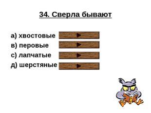 34. Сверла бывают a) хвостовые в) перовые с) лапчатые д) шерстяные