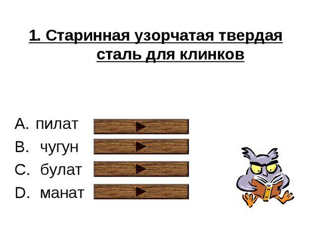1. Старинная узорчатая твердая сталь для клинков пилат чугун булат манат
