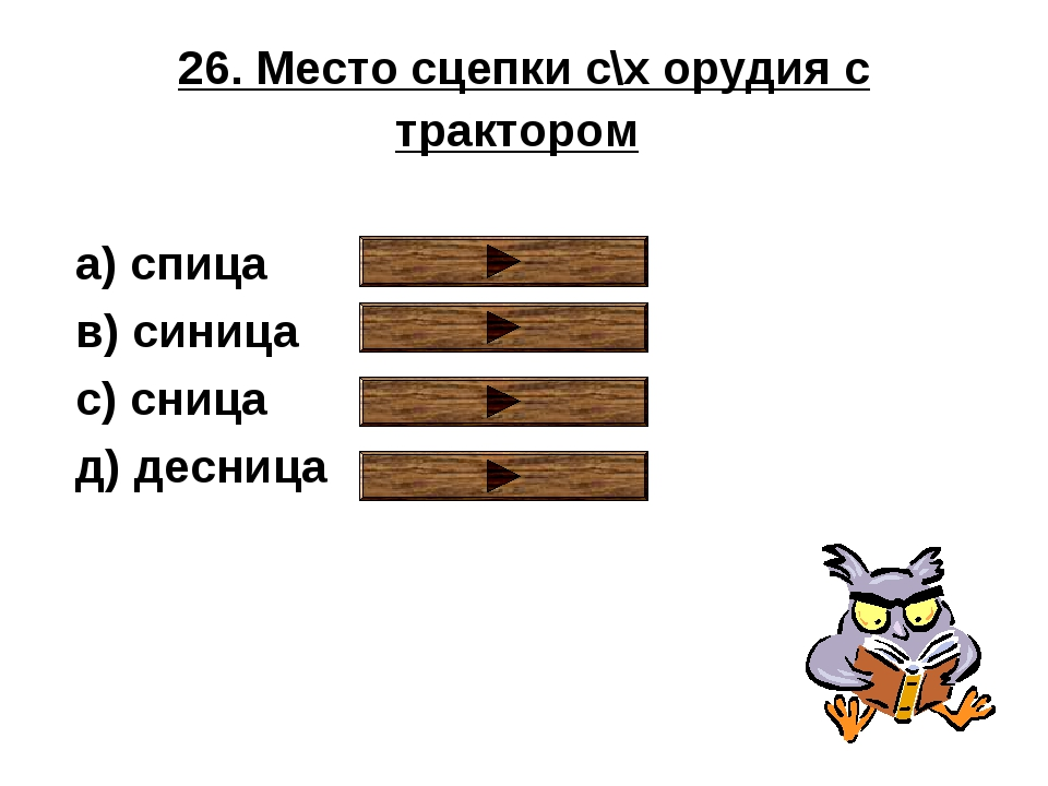 26. Место сцепки с\х орудия с трактором a) спица в) синица с) сница д) десница