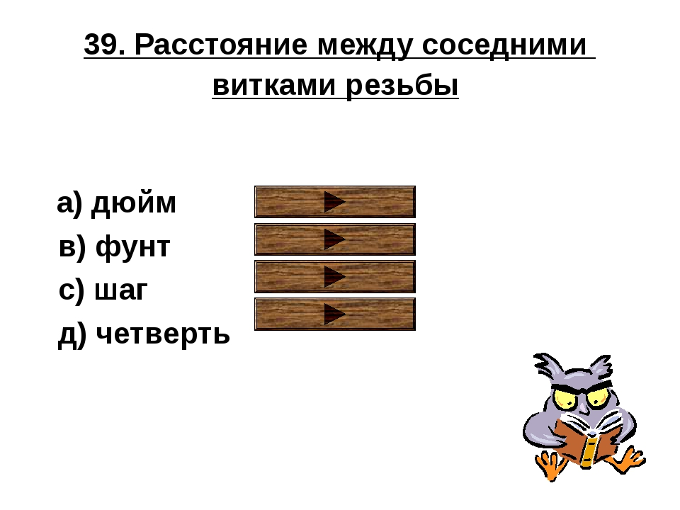 39. Расстояние между соседними витками резьбы a) дюйм в) фунт с) шаг д) четве...