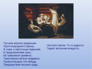Татьяна верила преданьям Простонародной старины, И снам, и карточным гаданьям