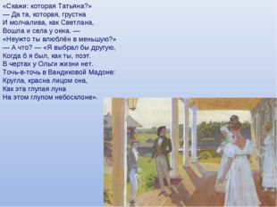 «Скажи: которая Татьяна?» — Да та, которая, грустна И молчалива, как Светлана