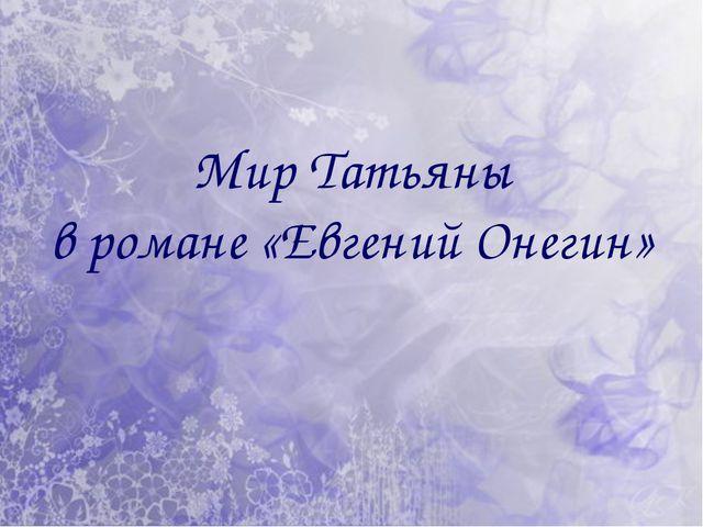 Мир Татьяны в романе «Евгений Онегин»