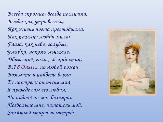 Всегда скромна, всегда послушна, Всегда как утро весела, Как жизнь поэта прос...