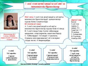 Бисенгалиева Жанар Сатыбалдиевна 1-сабақ Тақырыбы: Сармат тайпаларының орнал