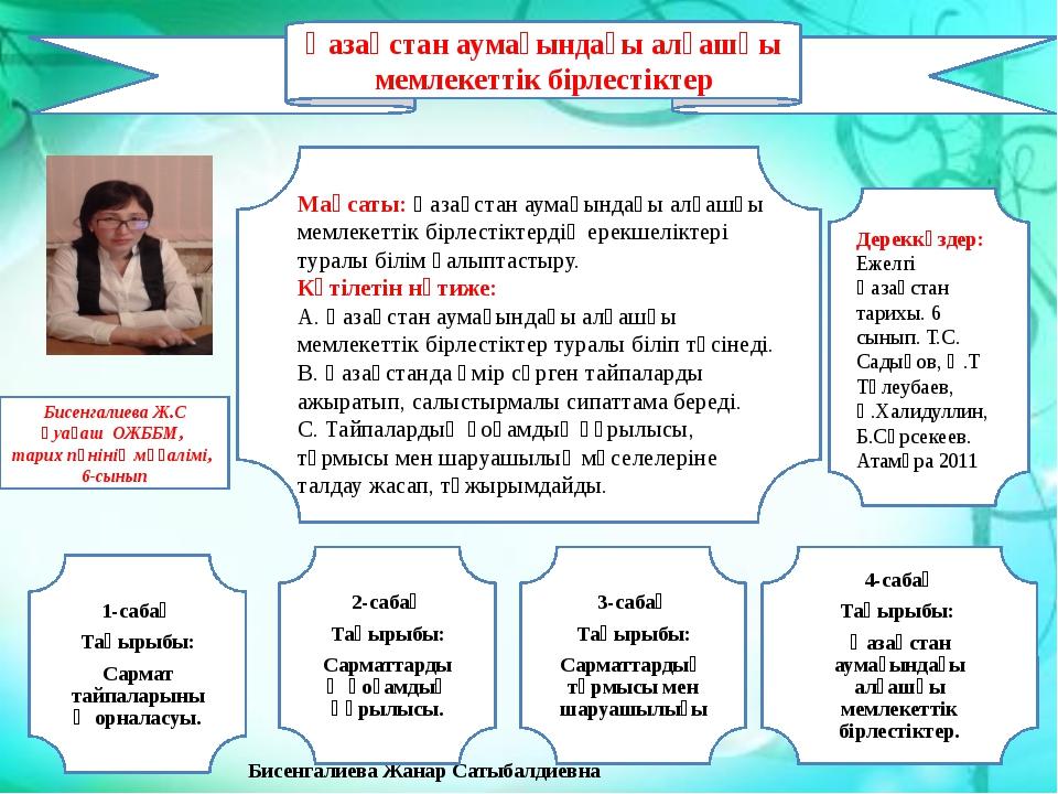 Бисенгалиева Жанар Сатыбалдиевна 1-сабақ Тақырыбы: Сармат тайпаларының орнал...