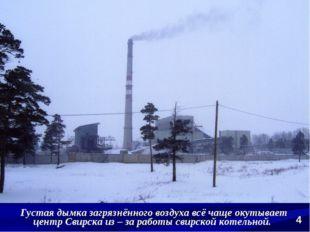 Густая дымка загрязнённого воздуха всё чаще окутывает центр Свирска из – за р