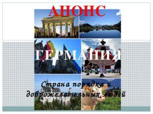 АНОНС Страна порядка и доброжелательных людей ГЕРМАНИЯ