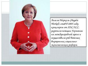 Ангела Меркель (Angela Merkel), став в 2005 году канцлером от ХДС/ХСС, укрепи