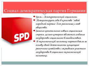 Социал-демократическая партия Германии Цель – демократический социализм. Пози