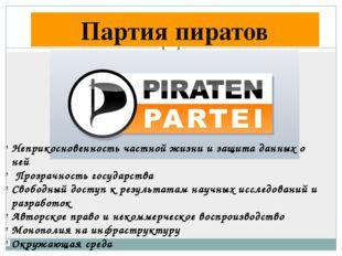 Партия пиратов Неприкосновенность частной жизни и защита данных о ней Прозрач