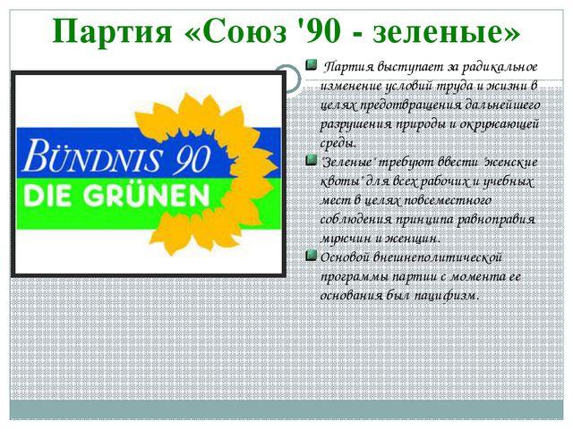 Партия «Союз '90 - зеленые» Партия выступает за радикальное изменение условий...