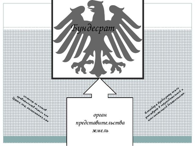 Бундесрат орган представительства земель состоит из членов правительств земел...
