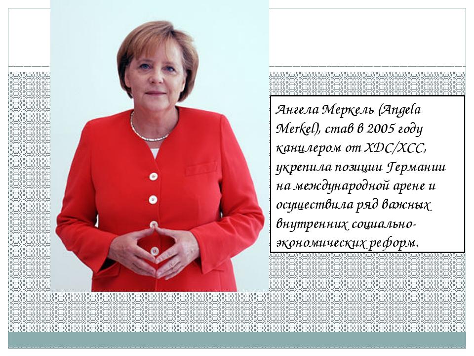 Ангела Меркель (Angela Merkel), став в 2005 году канцлером от ХДС/ХСС, укрепи...