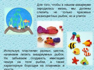 Используя пластилин разных цветов, начинаем лепить аквариумных рыбок. Не забы