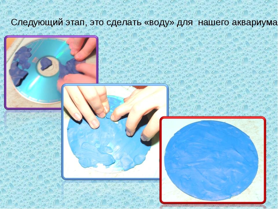 Следующий этап, это сделать «воду» для нашего аквариума