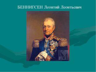 БЕННИГСЕН Леонтий Леонтьевич