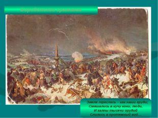 …Земля тряслась – как наши груди; Смешались в кучу кони, люди, И залпы тысячи