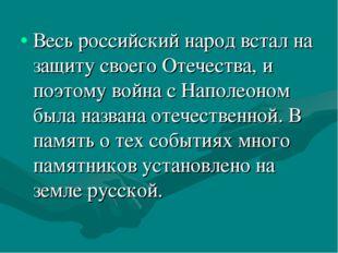 Весь российский народ встал на защиту своего Отечества, и поэтому война с Нап