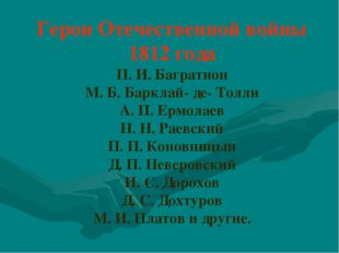 Герои Отечественной войны 1812 года П. И. Багратион М. Б. Барклай- де- Толли