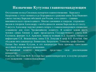 Назначение Кутузова главнокомандующим Отступление из-под Смоленска испортило
