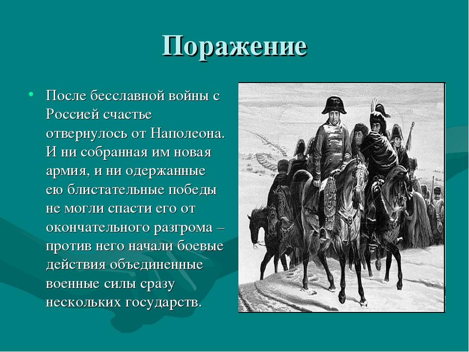 Поражение После бесславной войны с Россией счастье отвернулось от Наполеона....