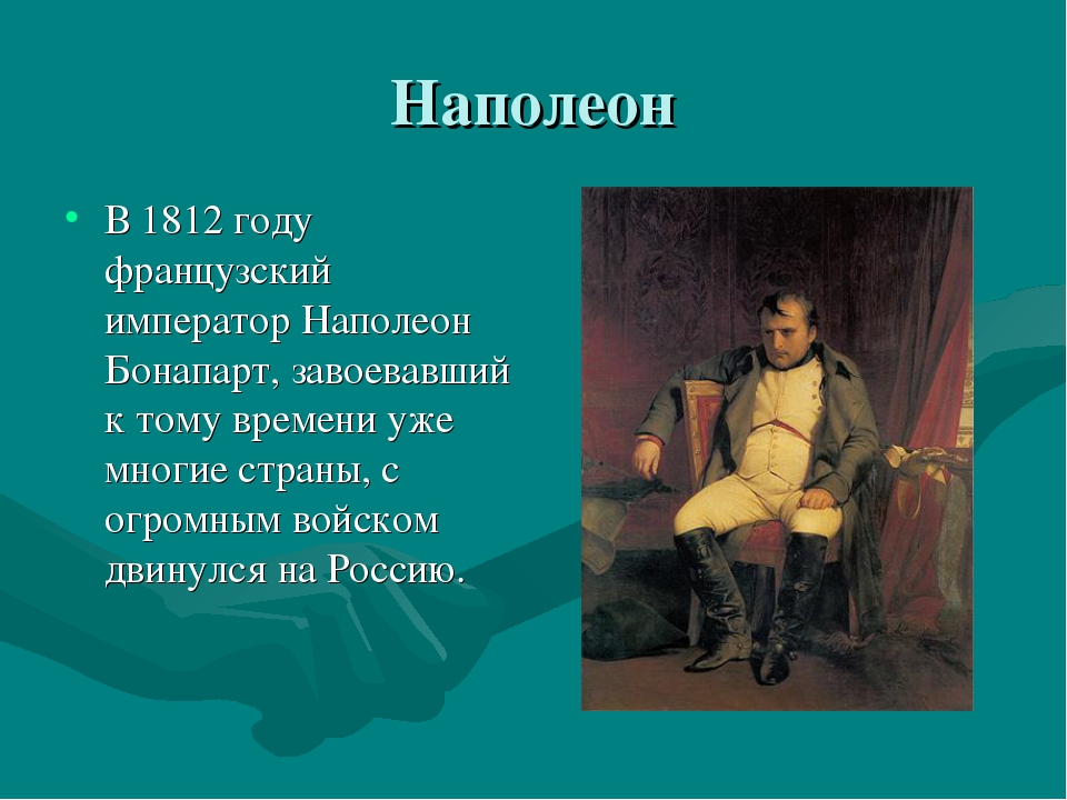 Наполеон В 1812 году французский император Наполеон Бонапарт, завоевавший к т...