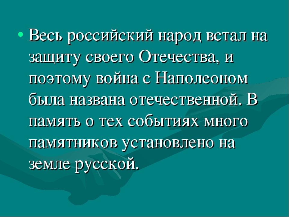Весь российский народ встал на защиту своего Отечества, и поэтому война с Нап...