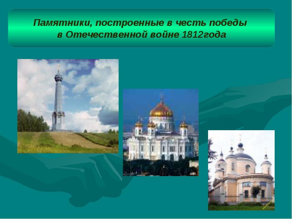 Памятники, построенные в честь победы в Отечественной войне 1812года