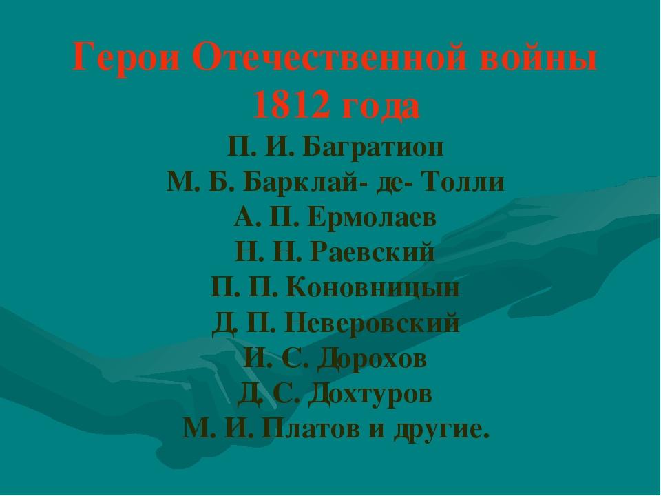 Герои Отечественной войны 1812 года П. И. Багратион М. Б. Барклай- де- Толли...